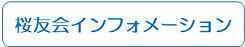 桜友会インフォメーション