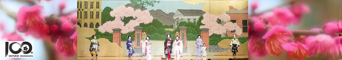 学習院同窓会「桜友会」設立100周年記念サイト