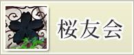 桜友会本部