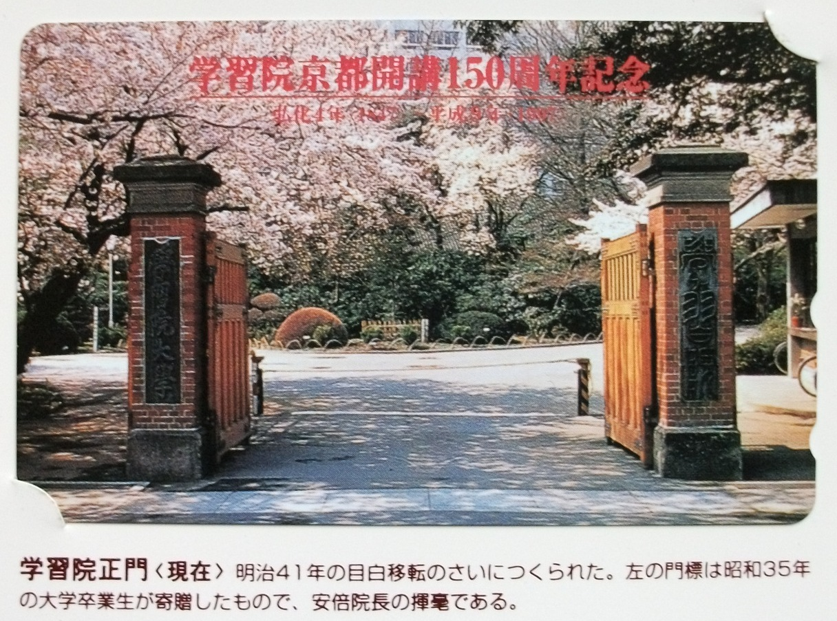 平成9年 学習院京都開講150周年記念テレホンカード