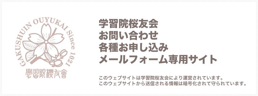 学習院桜友会へのお問い合わせ・お申し込み専用サイト