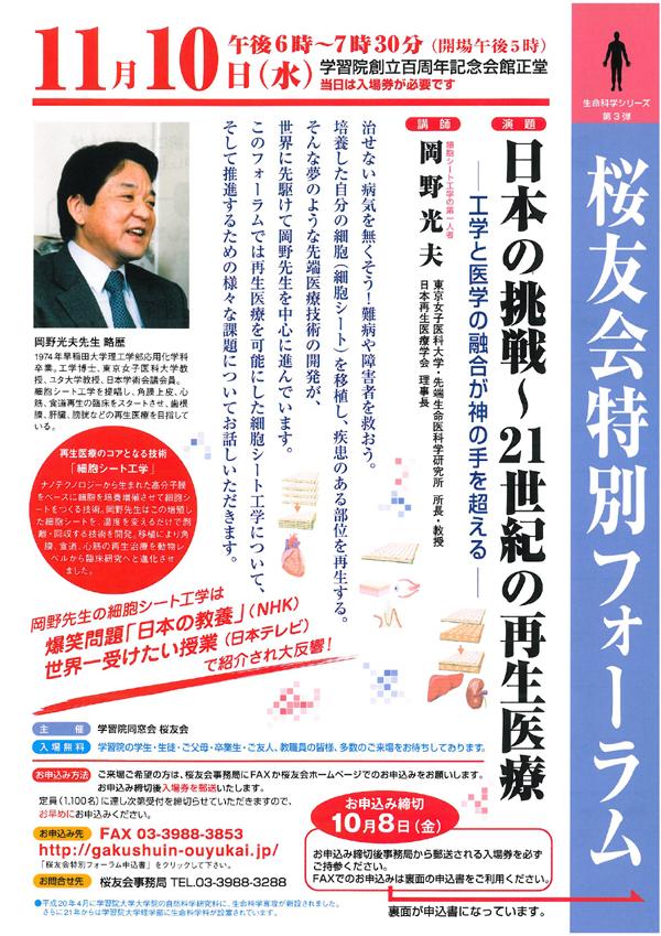 forum2010