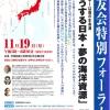 forum_2012