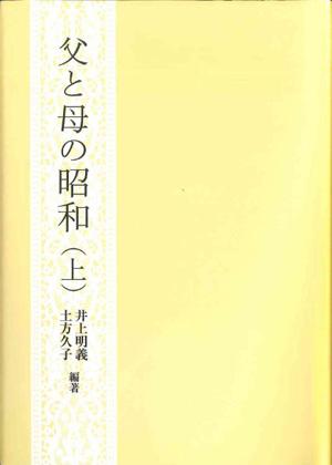 chichitohahanoshouwa