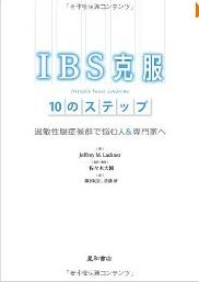 ibs-11