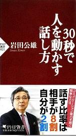 iwata7