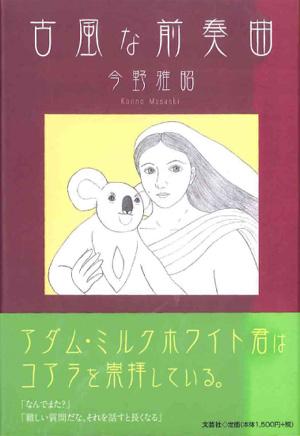 kofunazensoukyoku