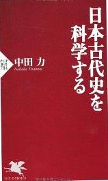nihonkodaishi-9