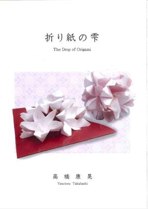 origaminoshizuku