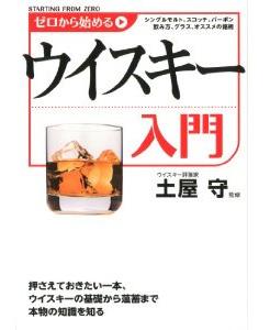 whisky_nyumon