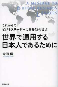 学習院桜友会 » 会員の著作本