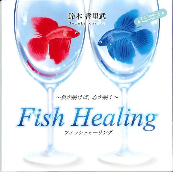 fishhealing
