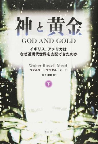 godgold