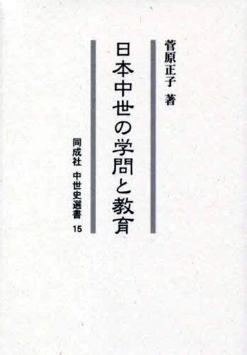学習院桜友会 » 会員情報