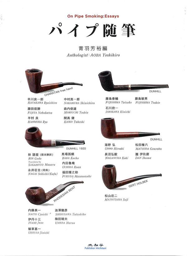 on_pipe_smokin