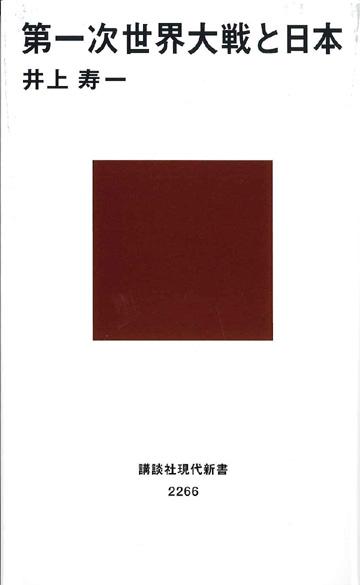 学習院桜友会 » 第一次世界大戦と日本 ~井上寿一(学習院大学長)著