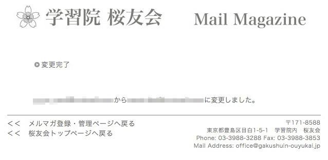 メールアドレス送信完了画面