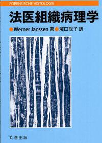 法医組織病理学 Wernar Janssen著 澤口聡子 訳 丸善