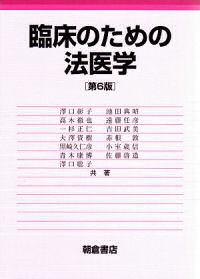 臨床のための法医学 改訂第6版 澤口彰子・澤口聡子共著 朝倉書店