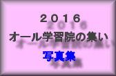2016オール学習院の集い