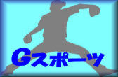 学習院スポーツ【学スポ】