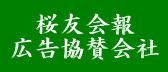 「桜友会報」広告協賛会社