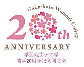 学習院女子大学開学20周年記念同窓会