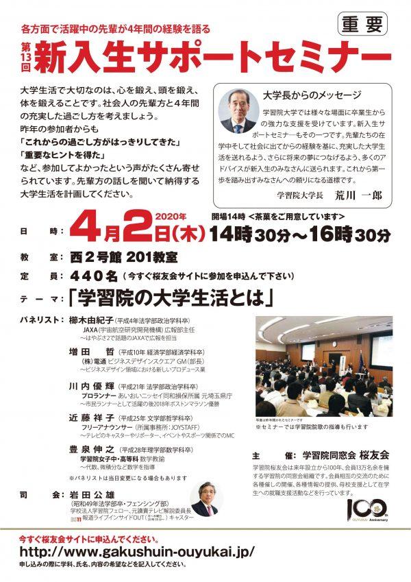 2020_shinnyuusei_support